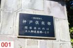 17年3月17日神戸インターナショナルスクール Graduate Ceremony(1)