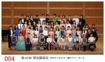 18年7月15日 第42回翠会演奏会 第3部(合奏)・リハーサル