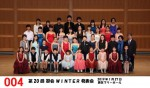 19年1月27日 第20回 翠会WINTER演奏会 その②(第二部・リハーサル)
