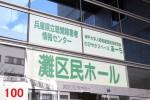 19年1月27日 第20回 翠会WINTER演奏会 その①(第一部)