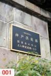 19年3月22日KOBE INTERNATIONAL SCHOOL 卒業証書・修了証書授与式(1)